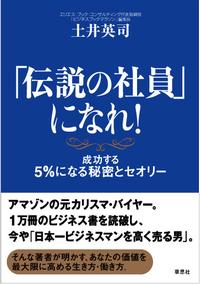 Densetsu375