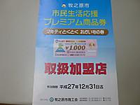 P1000727