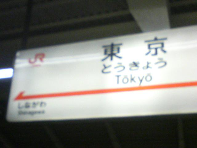 久しぶりの東京です。